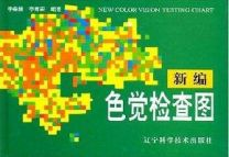 Colour Blindness Vision Testing Book